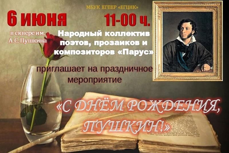 Картинки с днем рождения пушкина, картинки достопримечательности анимация
